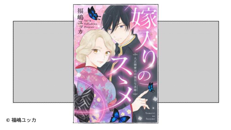 TLコミック感想「嫁入りのススメ~大正御曹司の強引な求婚~」の表紙画像