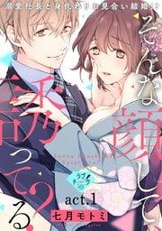 TLコミック「そんな顔して誘ってる?~溺愛社長と身代わりお見合い結婚!?~」の表紙