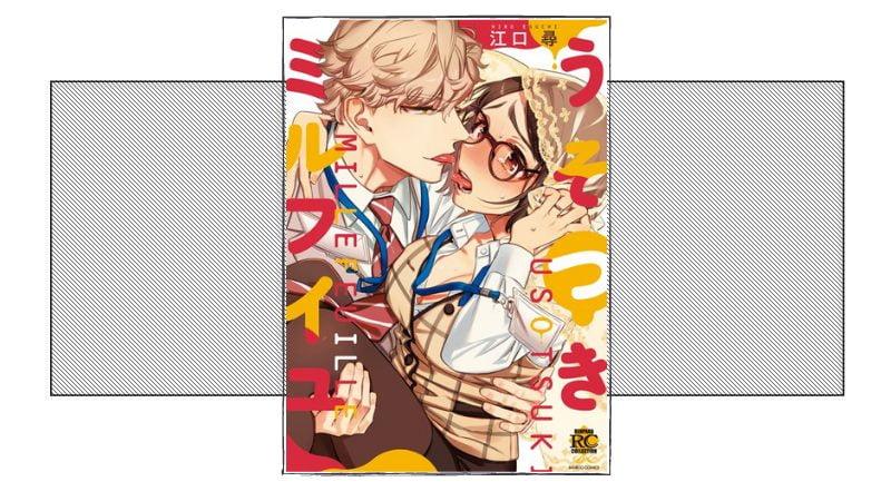 TLコミック感想「〇〇」の表紙画像